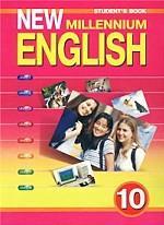New Millennium English. 10. Student`s Book