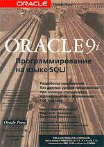 Oracle 9i: Программирование на SQLJ