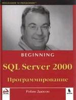 SQL Server 2000. Программирование
