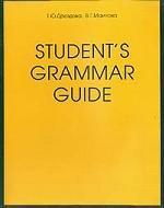 Student's Grammar Guide. Справочник по грамматике английского языка в таблицах