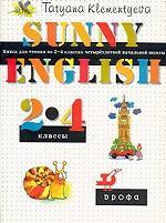 Sunny English. Reader. Солнечный английский. Книга для чтения во 2-4 классах четырехлетней начальной школы