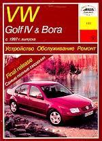 VW Golf IV и Bora с 1997. Бензин. Устройство, обслуживание, ремонт и эксплуатация автомобилей