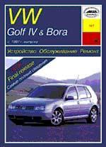 VW Golf IV и Bora с 1997. Дизель. Устройство, обслуживание, ремонт и эксплуатация автомобилей