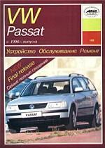 VW Passat B5 с 1996г. Устройство, обслуживание, ремонт и эксплуатация автомобилей