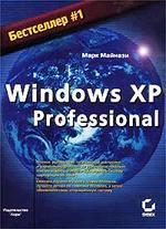Windows XP Professional