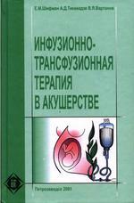 Инфузионно-трансфузионная терапия в акушерстве