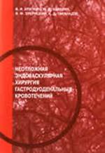 Неотложная эндоваскулярная хирургия гастродуоденальных кровотечений