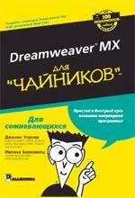 """Dreamweaver MX для """"чайников"""""""