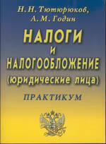Налоги и налогообложение (юридические лица, практикум)