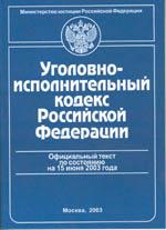 Уголовно-исполнительный кодекс РФ. По состоянию на 15.06.03