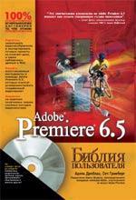 Adobe Premiere 6.5. Библия пользователя с CD