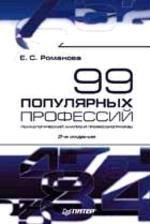 99 популярных профессий. Психологический анализ и профессиограммы