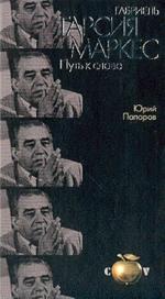 Маркес: путь к славе