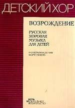 Возрождение. Русская хоровая музыка для детей