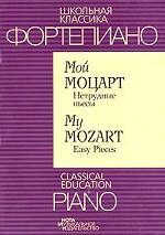 Мой Моцарт. Нетрудные пьесы для фортепиано