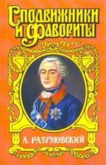 А. Разумовский