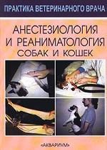 Анестезиология и реаниматология собак и кошек