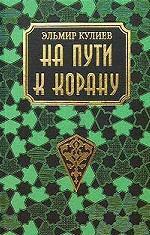 На пути к Корану