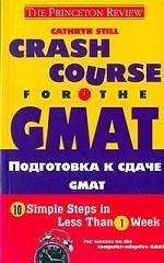 Подготовка к сдаче GMAT. Ускоренный курс