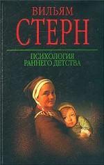 Психология раннего детства