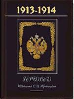 Гербовед 1913-1914гг