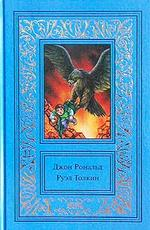 Сочинения в 3 томах. Том 3. Властелин Колец. Книга 3. Возвращение короля