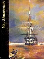Мир Айвазовского, 1817-1900