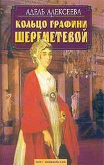 Кольцо графини Шереметьевой