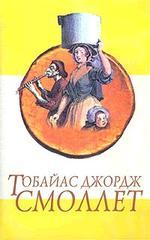 Приключения Перигрина Пикля. Том 1