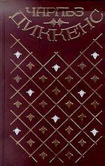 Собрание сочинений. В 20 томах. Том 14