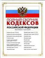 Полный сборник кодексов Российской Федерации. Новейшая редакция
