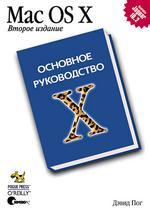 Mac OS X. Основное руководство, 2-е издание