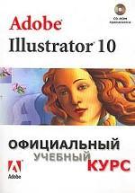 Adobe Illustrator 10. Официальный учебный курс + CD