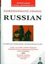 The comprehensive course of Russian. Современный курс русского языка для говорящих по-английски