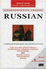Современный курс русского языка для англоговорящих