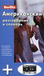 Американский разговорник и словарь Berlitz. 1 книга + 1 а/кассета