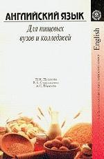 Английский язык для пищевых вузов и колледжей