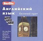 Английский язык. Базовый курс + 3 аудиокассеты. Berlitz