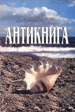 Антикнига