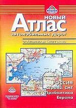 Новый атлас автодорог. Россия. СНГ. Прибалтика