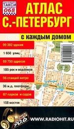 Атлас. Санкт-Петербург с каждым домом, малый