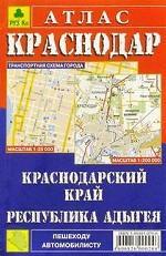 Краснодар. Краснодарский край. Республика Адыгея