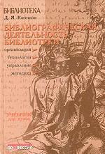 Библиографическая деятельность библиотеки. Организация, управление, технология