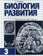 Биология развития. Том 3