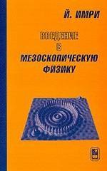 Введение в мезоскопическую физику: Пер. с англ