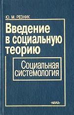 Введение в социальную теорию. Социальная системология