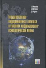 Государственная информационная политика в условиях информационно-психологической войны. 2-е издание