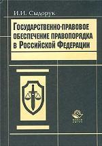 Государственно-правовое обеспечение правопорядка в Российской Федерации. Теоретико-прикладные проблемы