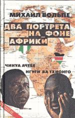Два портрета на фоне Африки. Чинау Ачебе. Нгуги Ва Тхионго