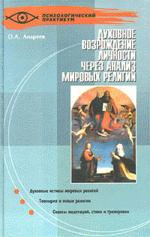 Духовное возрождение личности через анализ мировых религий